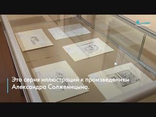 В Музее печати открылась выставка иллюстраций к произведениям Солженицына «Жить не по лжи»