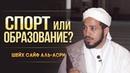 ᴴᴰ Спорт или образование Наставление верующим Шейх Сайф аль-Асри garib