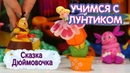 Сказка Дюймовочка 🌹 Учимся с Лунтиком 🌹 Новая серия