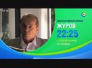 Андрей Панин Журов на т к Мир 2018 анонс 3