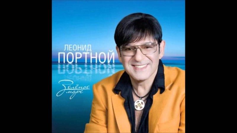Леонид Портной - Поздняя любовь