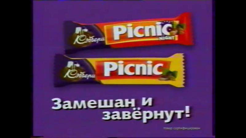 Staroetv.su / Реклама и анонс (Россия, 29.03.2003) (3)