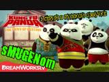 Кунг-фу панда - Лапки судьбы|Kung Fu Panda:The Paws of Destiny|s01e03|sMUGENom|Рус.озв.|3 серия 1 сезон|2018