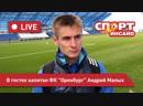 О вятском футболе, сборной и Еврокубках с одним из самых востребованных воспитанников кировского футбола.
