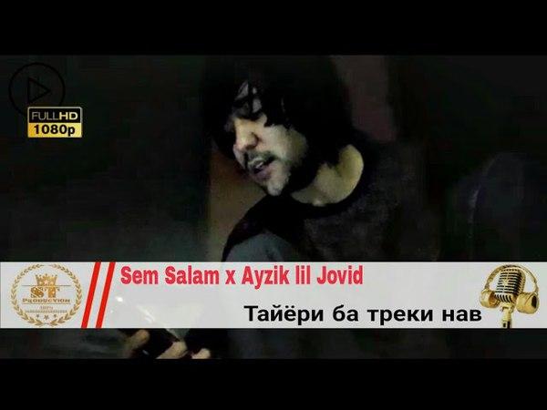 Sem Salamov x Ayzik lil Jovid - Тайёри ба треки нав 2018 [ST]