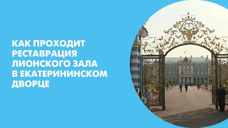Как проходит реставрация Лионского зала в Екатерининском дворце