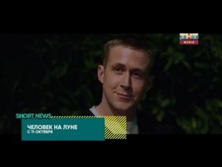SHORT NEWS | КИНО: Райан Гослинг в фильме «Человек на Луне»