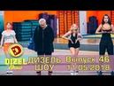 Дизель Шоу - 46 полный выпуск от 11.05.2018 Лучшие приколы и красивые девушки на канале дизеля!