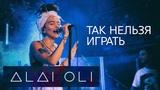 ALAI OLI - Так нельзя играть (Дом Печати, Екатеринбург 2018)