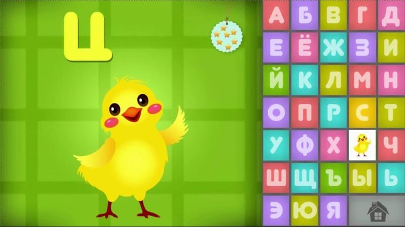Говорящий алфавит. Говорящая азбука. Учим алфавит интересно видео для детей