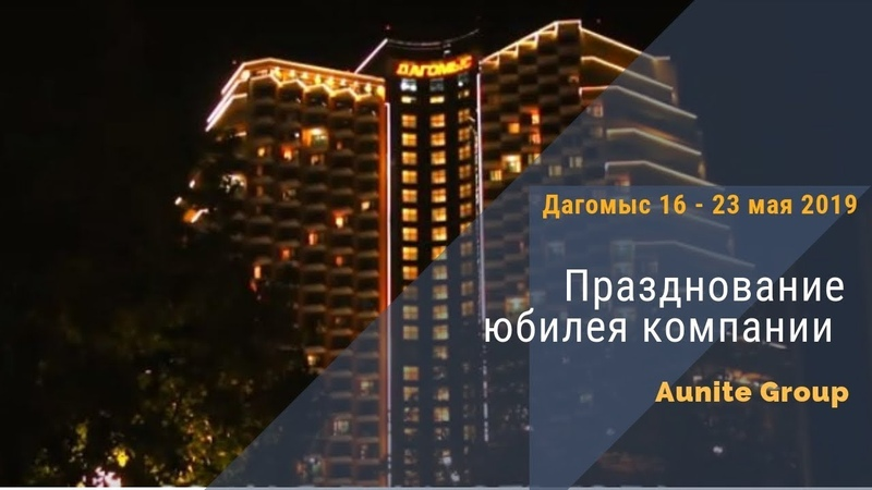Празднование юбилея компании Aunite Group