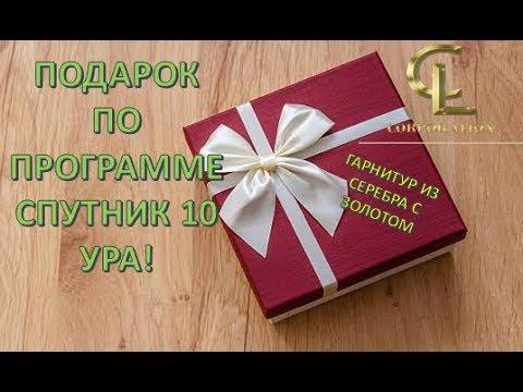 Гарнитур в ПОДАРОК по Спутнику 10 от Корпорации CL !