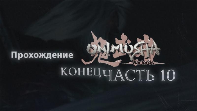 Onimusha Warlords ◄ Chapter 10 [StoryGameplay]
