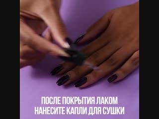 Быстрая сушка лака с помощью капель Complete Salon Manicure DryGo Drops