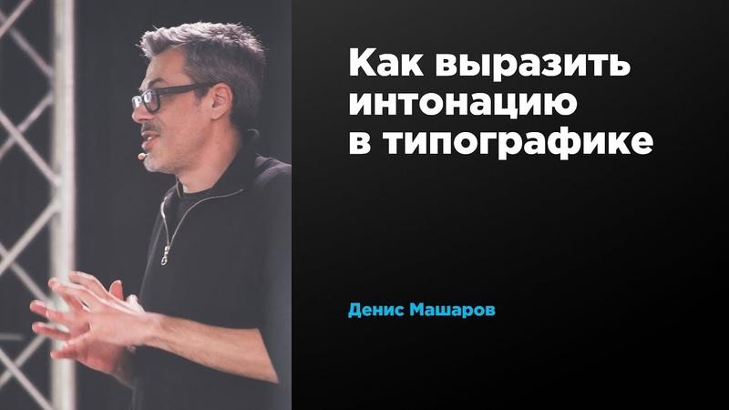 Как выразить интонацию в типографике | Денис Машаров | Prosmotr