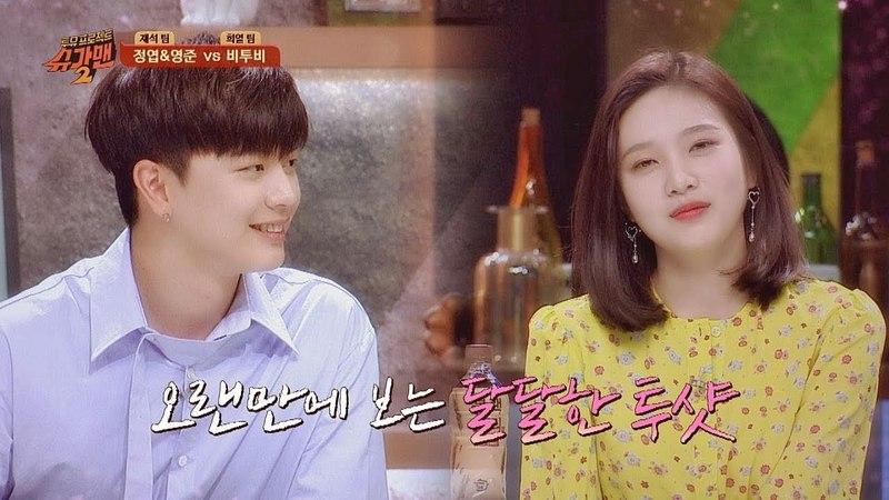 [가상 부부] 오랜만에 다시 만난 조이(JOY)♥육성재(Yook Sung-jae) 투유 프로젝트 - 슈가맨2 1354