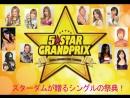 Stardom 5STAR Grand Prix 2018: Afternoon Show (2018.08.26) - День 3