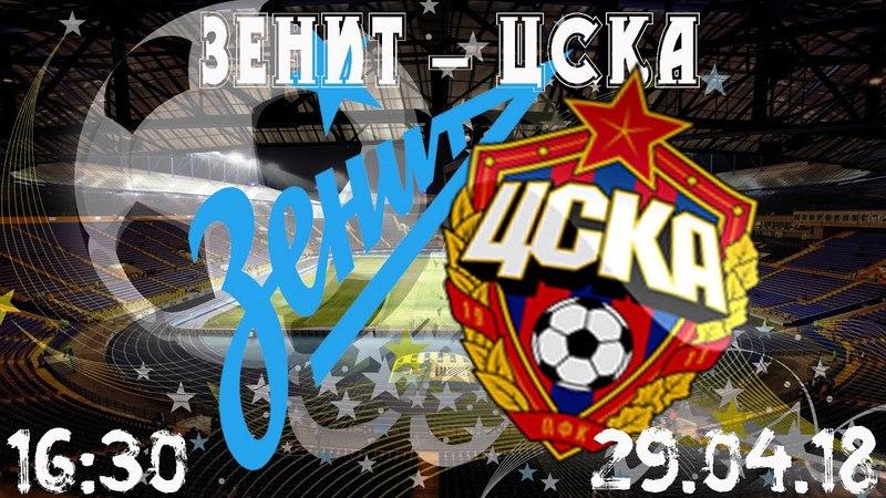 Прогноз на Зенит - ЦСКА 29.04.18 | Железная ставка