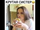 Пишите в комментарии столькому вас братьев и сестёр 👇🏻😌☺️ Автор alisamaksoni devchata vine