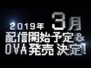 アニメ『ハイスコアガール』OVA発売&配信決定!