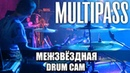 MULTIPASS - Межзвёздная | Михаил Mishon Светлов | Drum Cam