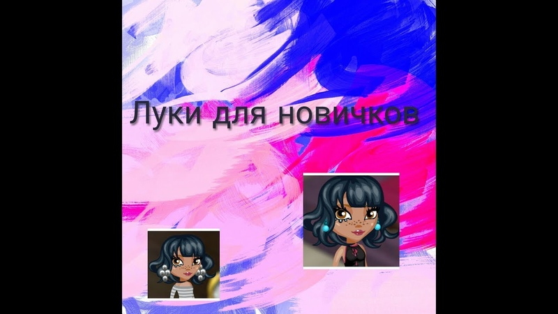 Луки для новичков в Аватарии