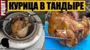 🍗 Как Приготовить Курицу в Тандыре Рецепт