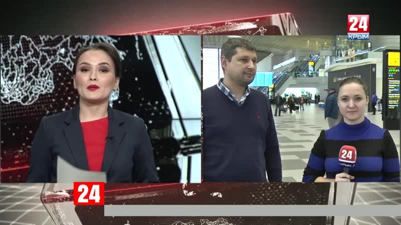 Как аэропорт Симферополя встречает 83-летие Прямое включение корреспондента телеканала «Крым 24» Марии Красновицкой