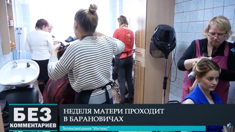 Без комментариев. 12.10.18. Неделя матери проходит в Барановичах.