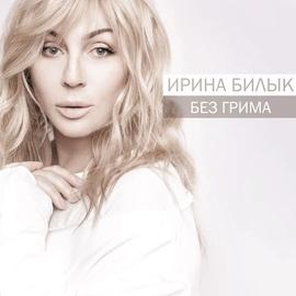 Ірина Білик альбом Без грима
