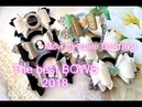 🎀The best BOW 🎀Мои лучшие бантики 🎀хиты 2018 , Модные украшения \\ Fashion jewelry