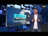 Чемпионат Казахстана по FIFA 18. Setanta Pro League- Review с Петром Воликовым. 15 тур.