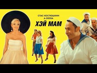 Премьера клипа! Стас Костюшкин - Хэй Мам