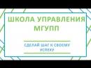 Live Студенческий Совет МГУПП