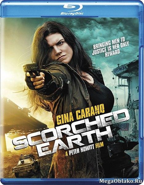 Выжженная земля / Scorched Earth (2017/BDRip/HDRip)