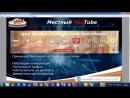 Реальные Деньги из YouTube. Как заработать с помощью Ютуб в своем регионе.