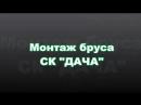 Монтаж бруса СК Дача
