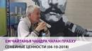 Чайтанья Чандра Чаран прабху - Семейные ценности (Алматы, 04-10-2018)