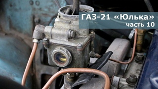 ТО-1: 1000 км | Карбюратор К-124 | Протяжка ГБЦ | Ремонт ГАЗ 21
