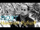 Д ф Поэт Николай Рубцов Продюсерский киноцентр Вологодской области 2006 г