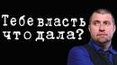 Тебе власть что дала ДмитрийПотапенко