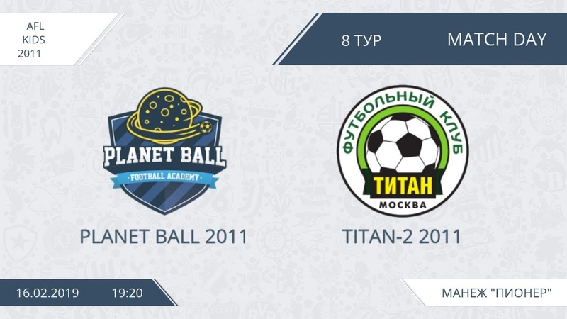 AFL for KIDS 2011. Day 8. Planet Ball 2011 - Titan-2 2011.