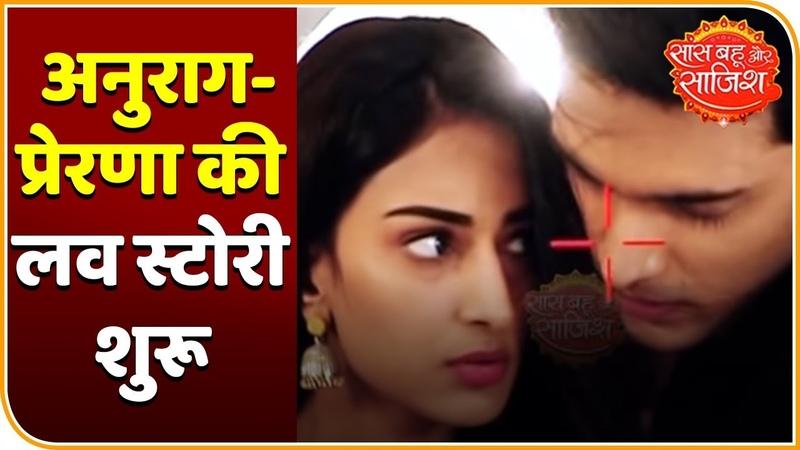 Kasautii Zindagii Kay 2 Love Story Of Prerna And Anurag Begins   Saas Bahu Aur Saazish