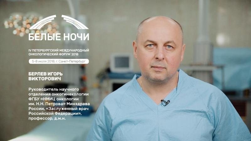 Берлев Игорь Викторович - Приглашение на Петербургский онкологический форум Белые ночи 2018