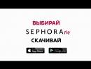 Открытие официального интернет-магазина Sephora в России!