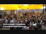 Публичные слушания о комфортной Вологде