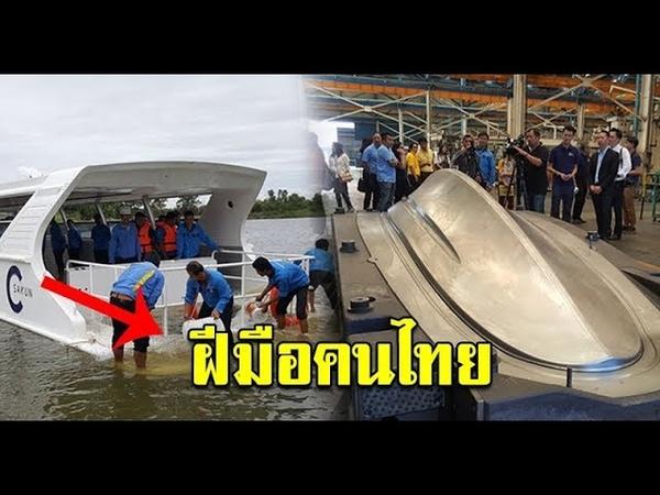 คนไทยไม่แพ้ชาติใดในโลก! เผยโฉมเรืออลู36
