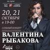 Valentina Rybakova