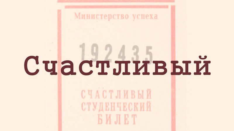 Рубрика Счастливый билет