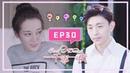 Eng Sub 《一千零一夜》第30集 Sweet Dreams EP30 曼荼罗影视出品 欢迎订阅 迪丽热巴 邓伦